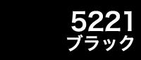 カラー見本 5221ブラック