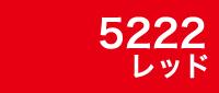 カラー見本 5222レッド