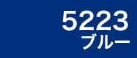 カラー見本 5223ブルー