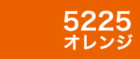 カラー見本 5225・オレンジ