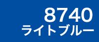 カラー見本 8740ライトブルー