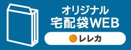 オリジナル宅配袋WEB ロゴ