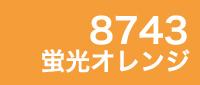 カラー見本 8743蛍光オレンジ