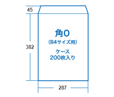 厚紙封筒 角0サイズ
