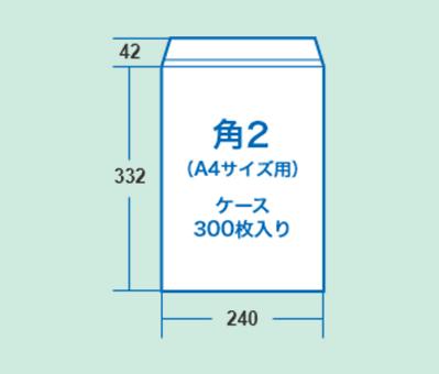 厚紙封筒 角2サイズ