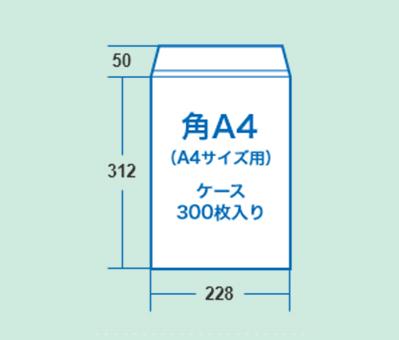 厚紙封筒 角A4サイズ