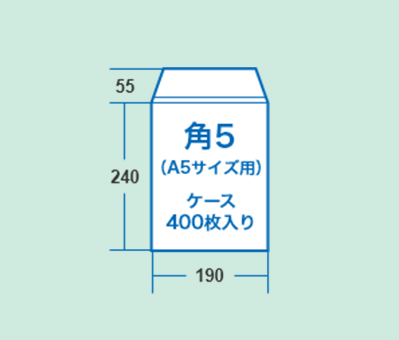 厚紙封筒 角5サイズ