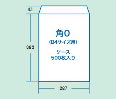防水ラミネート封筒 角0サイズ