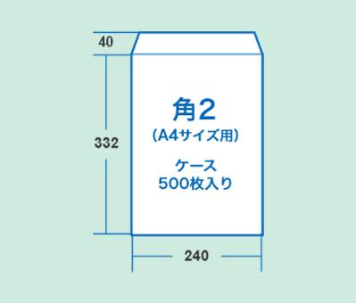 防水ラミネート封筒 角2サイズ