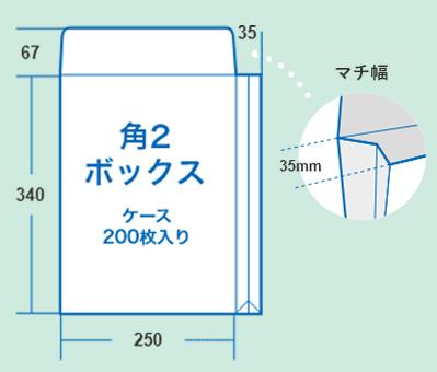 防水ラミネート封筒 角2ボックスサイズ