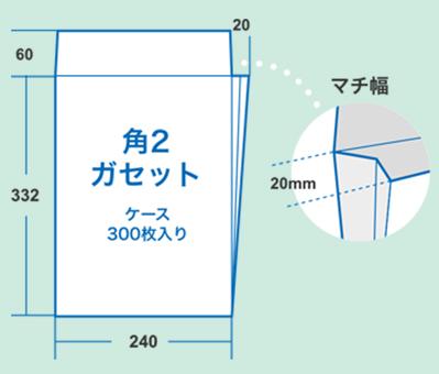 ガセット封筒 角2サイズ