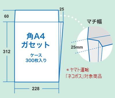 ガセット封筒 角A4サイズ