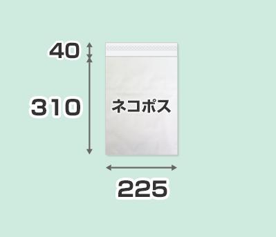 テープ付き宅配ビニール袋 ネコポスサイズ
