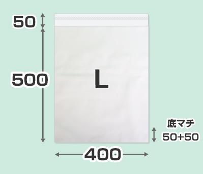 テープ付き宅配ビニール袋 Lサイズ