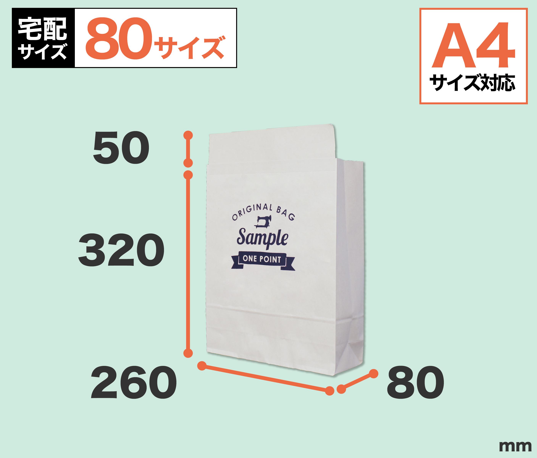 ワンポイント宅配紙袋(片艶晒クラフト)Sサイズ