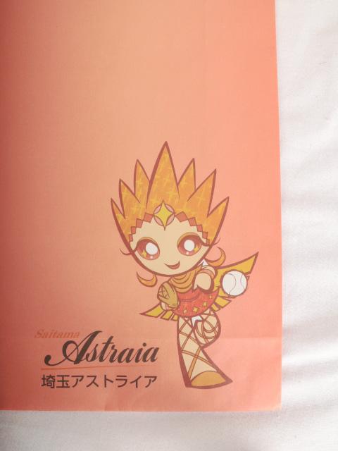かわいいイメージキャラクターが印刷されたオリジナル宅配袋